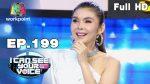 I Can See Your Voice Thailand EP.199 วันที่ 11 ธ.ค. 62 ฝน ธนสุนธร