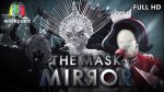 THE MASK MIRROR EP.4 วันที่ 4 ธ.ค. 62 ตอนที่ 4