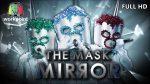 THE MASK MIRROR EP.6 วันที่ 19 ธ.ค. 62 ตอนที่ 6