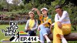 เทยเที่ยวไทย The Route ตอน 414 รวมความตลกปี 2562 ตอน 1