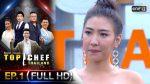 TOP CHEF THAILAND 3 EP.1 วันที่ 2 พ.ย. 62 ตอนแรก