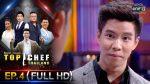 TOP CHEF THAILAND 3 EP.4 วันที่ 23 พ.ย. 62 ตอนที่ 4