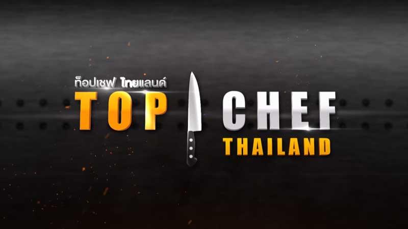 Top Chef ขนมหวาน EP.6 ท็อปเชฟ วันที่ 28 มี.ค. 63 ตอนที่ 6