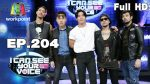 I Can See Your Voice Thailand EP.204 วันที่ 15 ม.ค. 63 Tono & The Dust