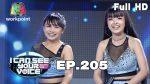 I Can See Your Voice Thailand EP.205 วันที่ 22 ม.ค. 63 เจนนี่&ลิลลี่