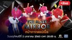 THE MASK MIRROR EP.8 วันที่ 2 ม.ค. 63 ตอนที่ 8