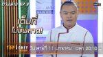 TOP CHEF THAILAND 3 EP.9 วันที่ 11 ม.ค. 63 ตอนที่ 9