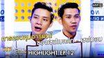 TOP CHEF THAILAND 3 EP.12 วันที่ 1 ก.พ. 63 ตอนที่ 12