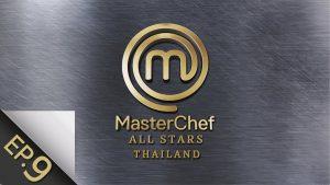 MasterChef All Stars EP.9 วันที่ 29 มีนาคม 2563 มาสเตอร์เชฟ ออลสตาร์