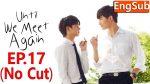 Until we meet again ด้ายแดง ตอนพิเศษ วันที่ 29 กุมภาพันธ์ 2563 Special Episode