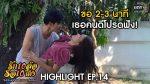รักสิบล้อรอสิบโมง EP.14 วันที่ 18 มิถุนายน 2563 ตอนที่ 14