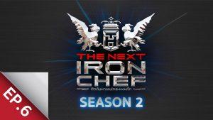 The Next Iron Chef เชฟกระทะเหล็ก 2 EP.6 วันที่ 13 ก.ย. 63 ตอนที่ 6