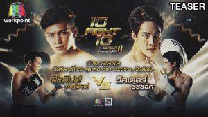 10 FIGHT 10 SEASON 2 EP.3 วันที่ 26 ต.ค. 63 ฟิลลิปส์ vs วิคเตอร์