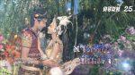 พระสุธนมโนราห์ EP.25 วันที่ 24 ตุลาคม 2563 ตอนที่ 25