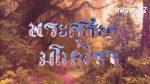 พระสุธนมโนราห์ EP.27 วันที่ 31 ตุลาคม 2563 ตอนที่ 27