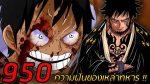 One Piece วันพีซ ภาควาโนะคุนิ EP.950 ตอน ความฝันของเหล่าทหาร!