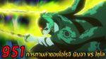One Piece วันพีซ ภาควาโนะคุนิ EP.951 ตอน การไล่ล่าของโอโรจิ!