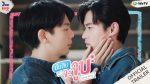 นับสิบจะจูบ EP.1 วันที่ 24 ก.พ. 64 นับสิบจะจูบ ตอนแรก