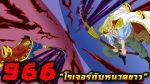 One Piece วันพีซ ภาควาโนะคุนิ EP.966 ตอน คำขอของโรเจอร์!