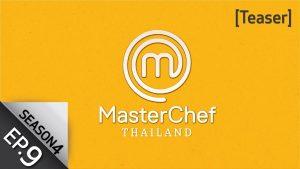 MasterChef Thailand 4 EP.9 วันที่ 18 เม.ย. 64 มาสเตอร์เชฟประเทศไทย ซีซั่น 4